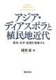 アジア・ディアスポラと植民地近代 歴史・文学・思想を架橋する