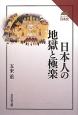 日本人の地獄と極楽 読みなおす日本史