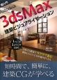 超入門 Autodesk 3ds Max 建築ビジュアライゼーション 1ページ1コマンドだから 日めくり感覚でサクサク進