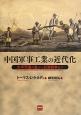 中国軍事工業の近代化 太平天国の乱から日清戦争まで