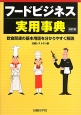 フードビジネス実用事典<改訂版> 飲食関連の基本用語を分かりやすく解説