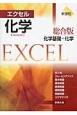 新課程 エクセル 化学<総合版> 化学基礎+化学