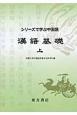 漢語基礎(上) シリーズで学ぶ中国語