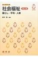社会福祉<第2版> 暮らし・平和・人権