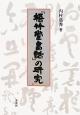 『梧竹堂書話』の研究