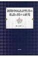 初期中国語訳聖書の系譜に関する研究