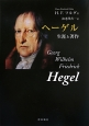ヘーゲル 生涯と著作