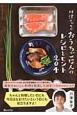 川津さんちのおうちごはんのレシピとヒント204