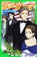 リンカーン アメリカを変えた大統領