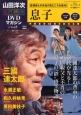 山田洋次・名作映画DVDマガジン (8)