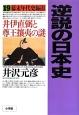 逆説の日本史 幕末年代史編2 井伊直弼と尊王攘夷の謎 (19)