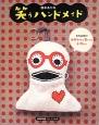 笑うハンドメイド NHK出版あしたの生活 カラフルな布で作る小物たち 全作品図案付