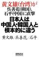 日本人は中国人・韓国人と根本的に違う 黄文雄(台湾)が呉善花(韓国)、石平(中国)に直撃