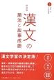漢文の語法と故事成語<新装版>