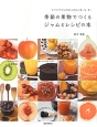 季節の果物でつくるジャムとレシピの本 手づくりだから出来るお好みの色、味、香り