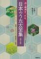詩と解説 日本のうた大全集<改訂3版> 童謡~わらべうた~歌謡曲まで収載!(歌詞のみ)