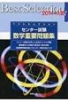 ベストセレクション センター試験 数学 重要問題集 2014