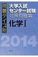 問題タイプ別 大学入試センター試験対策問題集 化学1 2014