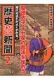 聖徳太子、十七条の憲法を定める 飛鳥時代~奈良時代 時代の流れがよくわかる!歴史なるほど新聞2