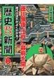 徳川家康、江戸に幕府を開く 江戸時代前期 時代の流れがよくわかる!歴史なるほど新聞6