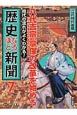 八代吉宗、享保の改革を始める 江戸時代後期 時代の流れがよくわかる!歴史なるほど新聞7
