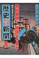 黒船来航!開国をせまる 江戸時代末期~明治時代 時代の流れがよくわかる!歴史なるほど新聞8