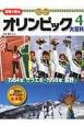 1984年 冬季サラエボ~1998年 冬季長野 写真で見るオリンピック大百科4