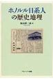 ホノルル日系人の歴史地理