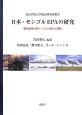 日本・モンゴルEPAの研究 鉱物資源大国モンゴルの現状と課題