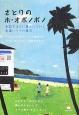 さとりのホ・オポノポノ ホイホイ暮らし 手放すほどに豊かになれる楽園ハワイの魔法
