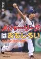 メジャー・リーグはおもしろい がんばれ日本人選手