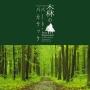 森のバートバカラック