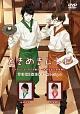 ときめきレシピ チャレンジクッキング編 3~木村良平&豊永利行~