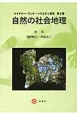 自然の社会地理 ネイチャー・アンド・ソサエティ研究5