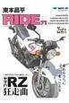 東本昌平 RIDE ヤマハRZ狂走曲 バイクに乗り続けることを誇りに思う(71)
