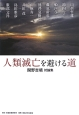 人類滅亡を避ける道 関野吉晴対論集