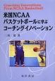 米国NCAAバスケットボールに学ぶコーチングイノベーション