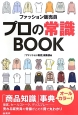 ファッション販売員 プロの常識BOOK