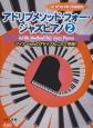 アドリブメソッド・フォー・ジャズピアノ マイナーKeyのアドリブもこれで克服! Dr.カワシマのプロ技伝授!(2)