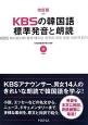 KBSの韓国語 標準発音と朗読<改訂版>