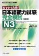 ゼッタイ合格! 日本語能力試験 完全模試 N3 日本語能力試験完全模試シリーズ 3回分