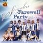 ミュージカル テニスの王子様 SEIGAKU Farewell Party