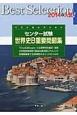ベストセレクション センター試験 世界史B 重要問題集 2014