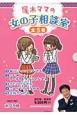 尾木ママの 女の子相談室 全5巻