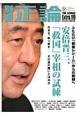 別冊正論 Extra. 安倍晋三、「救国」宰相の試練 (19)
