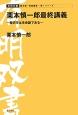 栗本慎一郎最終講義 歴史学は生命論である