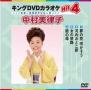 カラオケHit4(演歌) 中村美律子「夢の花 咲かそう」