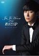 チュ・ジフン plays 蒼のピアニスト メイキングDVD