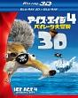 アイス・エイジ4 パイレーツ大冒険 3D・2Dブルーレイセット