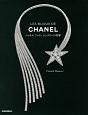 LES BIJOUX DE CHANEL シャネル ファイン ジュエリーの世界